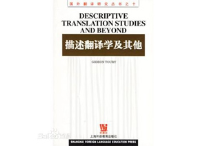 文化语境与语言翻译_《描述翻译学及其他》Descriptive Translation Studies and Beyond