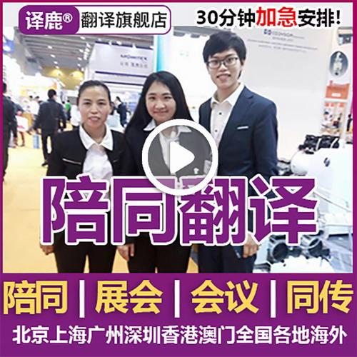 广州上海香港口译展会陪同会议同传交传