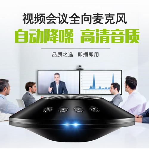视频会议全向麦克风 电脑手机通用接收声音远免提